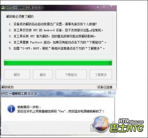 HTC One X解鎖詳細步驟