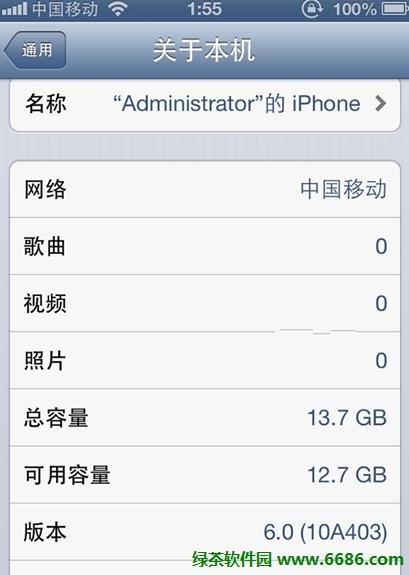 iPhone4升級iOS6系統有什麼好02