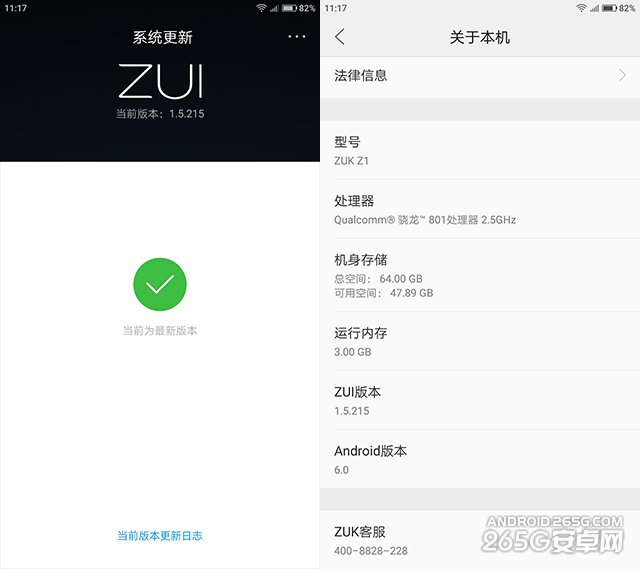 ZUK Z1安卓6.0固件評測