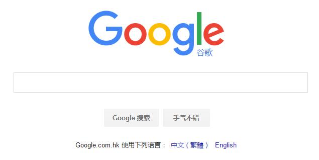 最新可用Google谷歌Host文件 三聯
