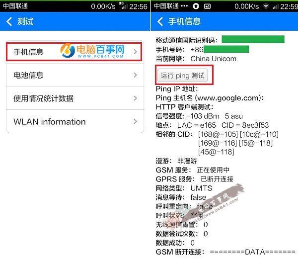 安卓手機怎麼用ping命令 2種Android手機ping測試網絡方法