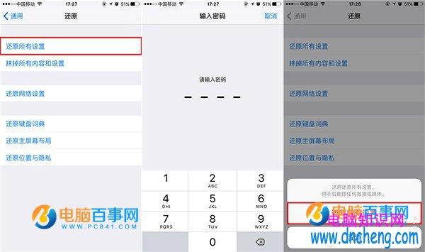 iOS10屏幕卡頓耗電快怎麼辦  升級iOS10屏幕卡頓耗電快解決辦法