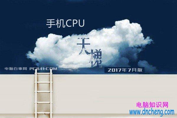 手機CPU天梯圖2017年7月最新版 秒懂手機處理器排行