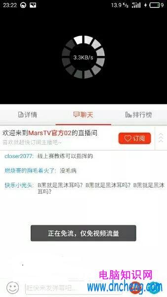 騰訊大王卡支持熊貓直播免流嗎?騰訊王卡熊貓直播免流嗎
