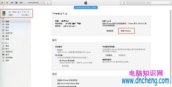iOS11公測版降級iOS10.3.2進入無限恢復模式的解決方法