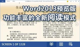 體驗Word2013預覽版功能豐富的全新閱讀模式 三聯教程