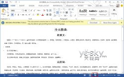 體驗Word2013預覽版功能豐富的全新閱讀模式