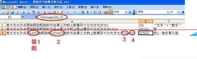 Excel怎麼只提取表格中的數字