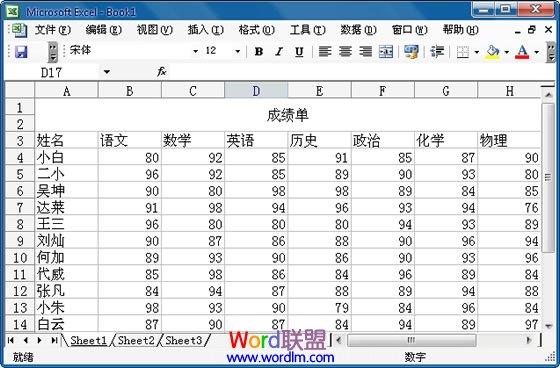 Excel 2003固定表頭設置 三聯