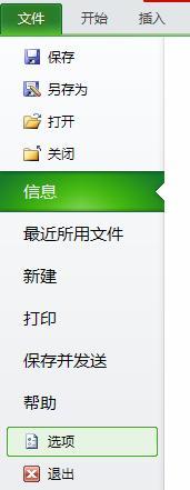 Excel2010更改自動恢復文件的保存位置 三聯