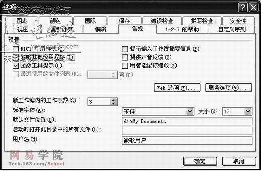 巧解無法直接打開XLS文件 三聯