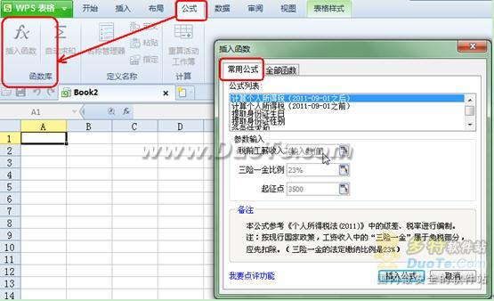 "WPS 2012實用技巧:用""常用公式""完成復雜任務"