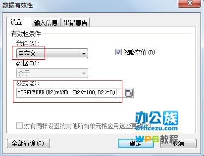 WPS表格輸入錯誤提示設置,確保數據准確性
