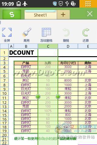 WPS移動版凍結窗格 快速查看Excel內容 三聯