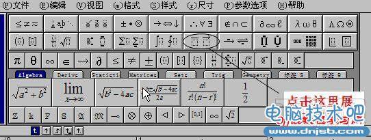 MathType數學公式編輯器怎麼打弧度的標志⌒