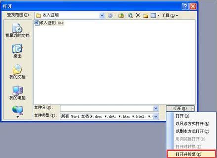 Word打開並修復文件 三聯