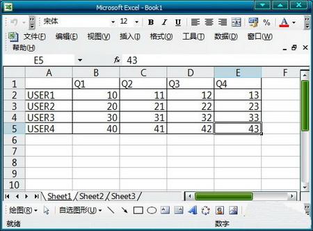 Excel2003表頭的制作方法 三聯