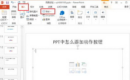怎麼在PPT2010中添加動作按鈕 三聯