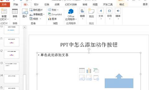 怎麼在PPT2010中添加動作按鈕3