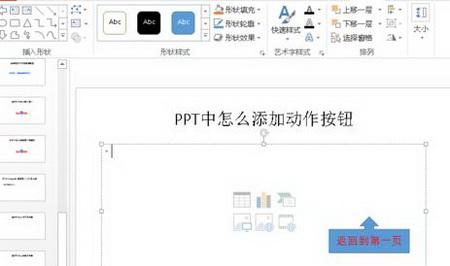 怎麼在PPT2010中添加動作按鈕4