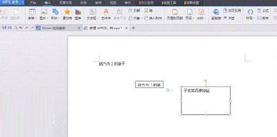 金山WPS創建文本框鏈接方法介紹
