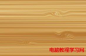 ps制作木紋效果