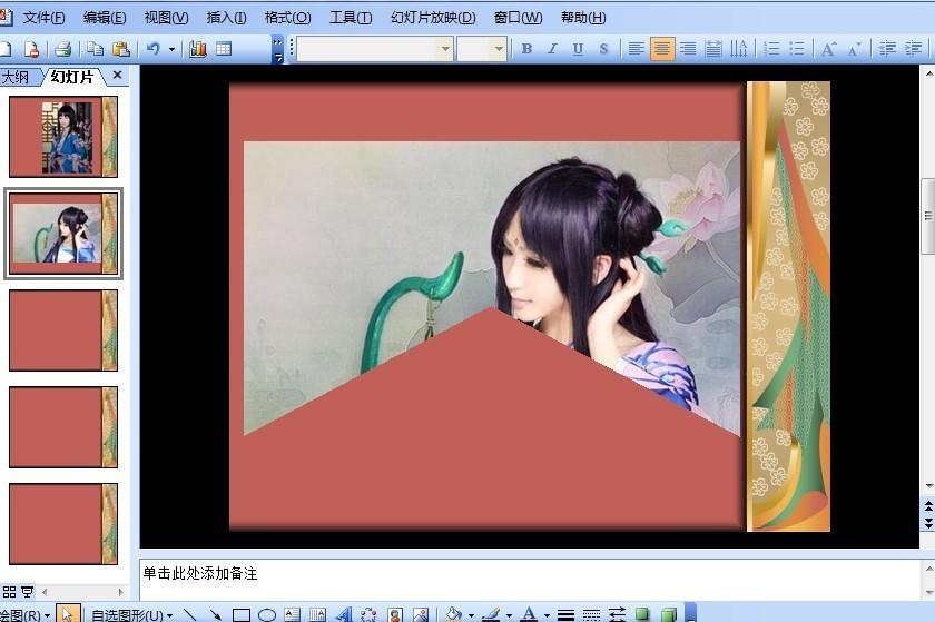 PPT也可制作出美妙的flash動畫
