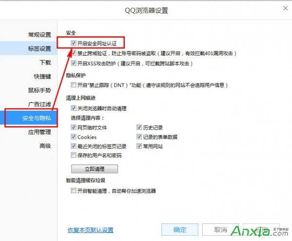 qq浏覽器,qq浏覽器安全設置,QQ浏覽器網頁版