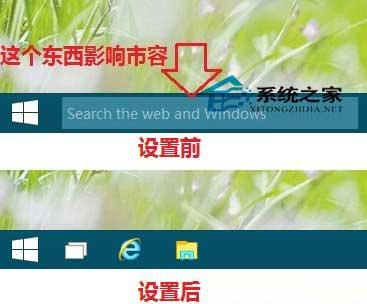 Win10禁止任務欄顯示搜索框的操作方法