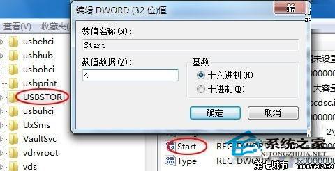 Win7如何屏蔽U盤禁用USB設備 三聯
