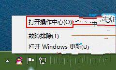 如何排除Windows8系統出現的各種故障問題 三聯