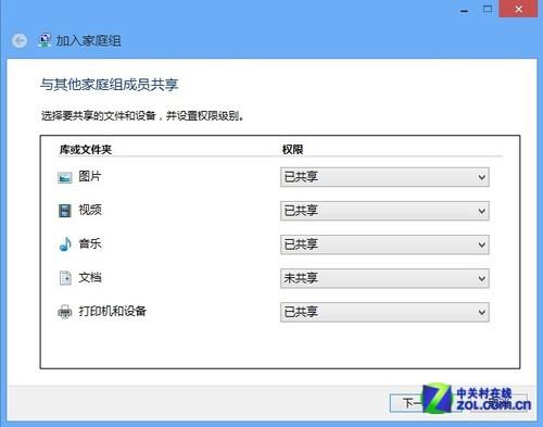 Win8大百科23期:Win8家庭組/文件共享