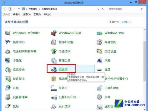Win8家庭組 文件共享設置圖文教程 三聯