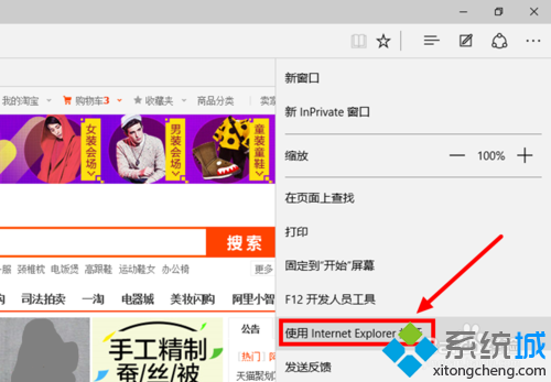Windows10浏覽器在淘寶網無法關聯阿裡旺旺的解決步驟3