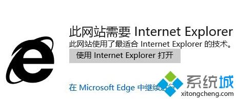 Win10正式版使用edge浏覽網站時提示需要用IE打開狀況1