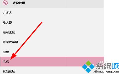 win10系統快速設置鼠標指針大小和顏色步驟3
