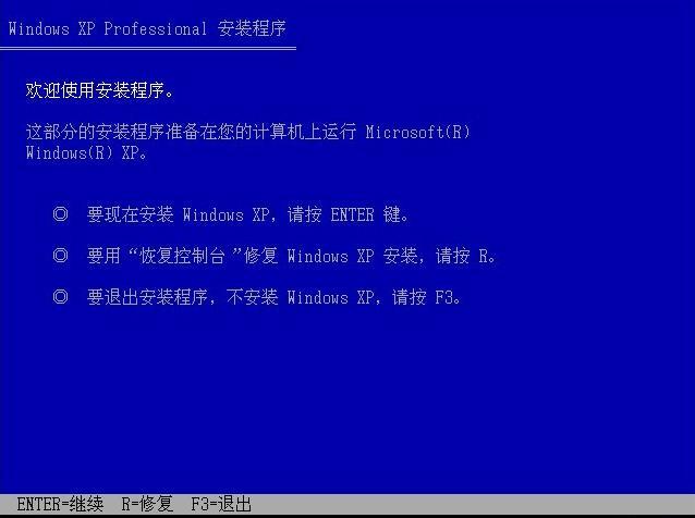 官方windows xp professional原版系統裝機教程