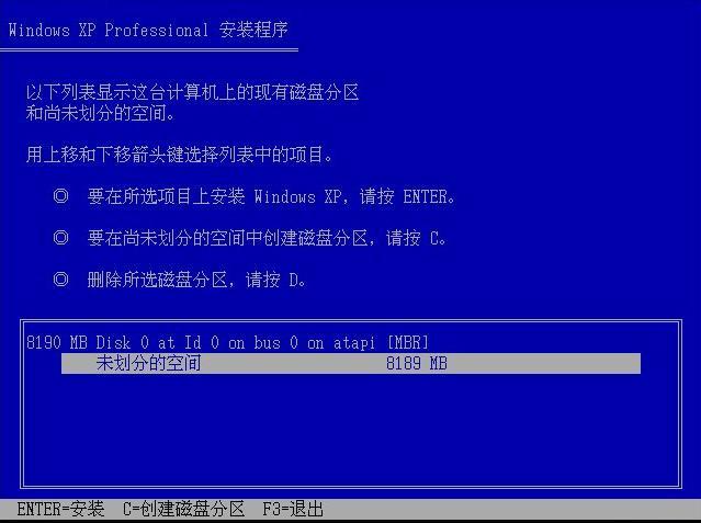 官方windows xp professional原版系統裝機教程(2)