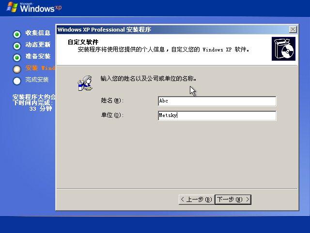 官方windows xp professional原版系統裝機教程(9)