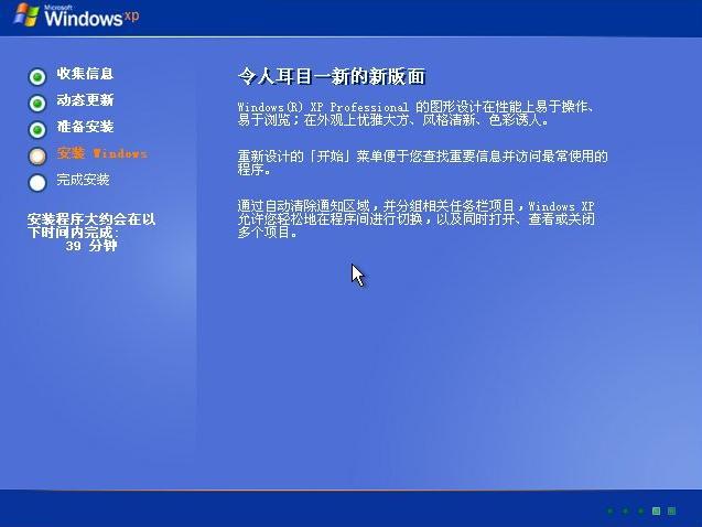 官方windows xp professional原版系統裝機教程(7)