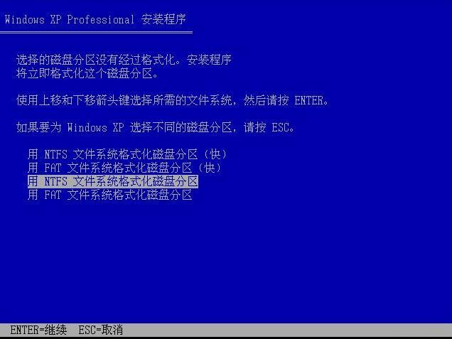 官方windows xp professional原版系統裝機教程(5)