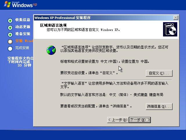 官方windows xp professional原版系統裝機教程(8)