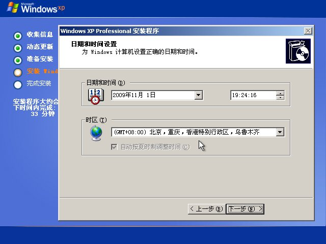 官方windows xp professional原版系統裝機教程(12)
