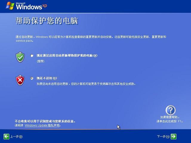 官方windows xp professional原版系統裝機教程(18)