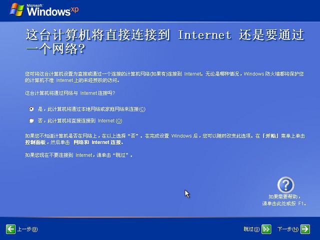 官方windows xp professional原版系統裝機教程(19)