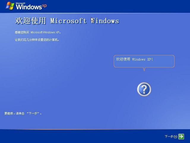 官方windows xp professional原版系統裝機教程(17)