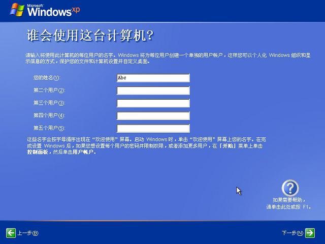 官方windows xp professional原版系統裝機教程(21)