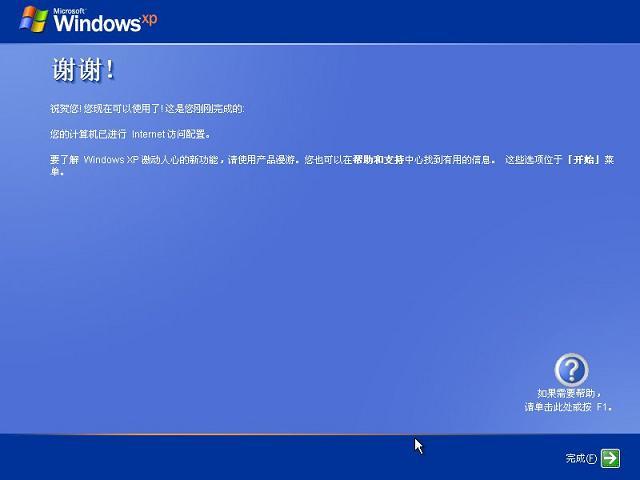 官方windows xp professional原版系統裝機教程(22)