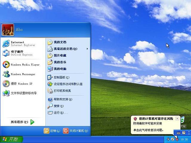 官方windows xp professional原版系統裝機教程(23)