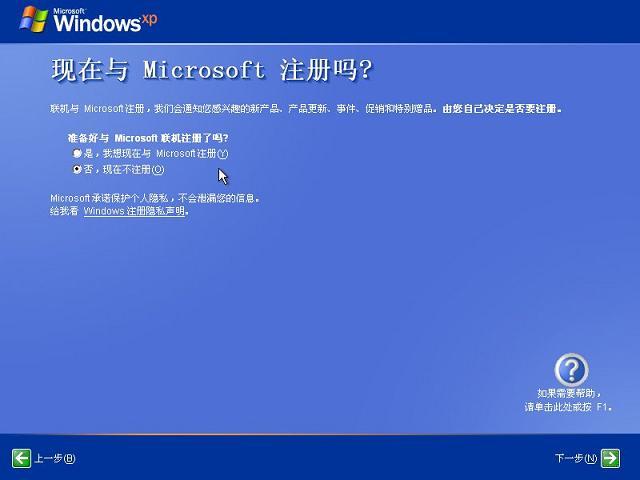 官方windows xp professional原版系統裝機教程(20)
